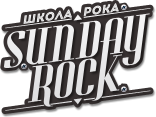 Школа Рока Sunday Rock
